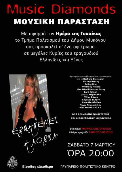 Promotional advertisement for the Music Diamonds live music event on Mykonos March 7