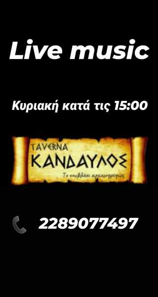 Taverna Kandavlos live music event on Sunday November 1