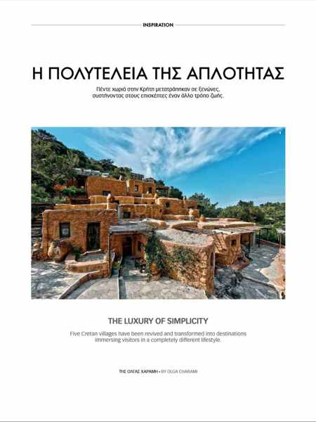 The Luxury of Simplicity article from Minoan Waves magazine