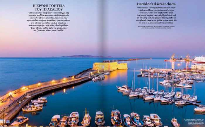 Screenshot of Aegean Blue Magazine Issue 77 guide to Heraklion Crete