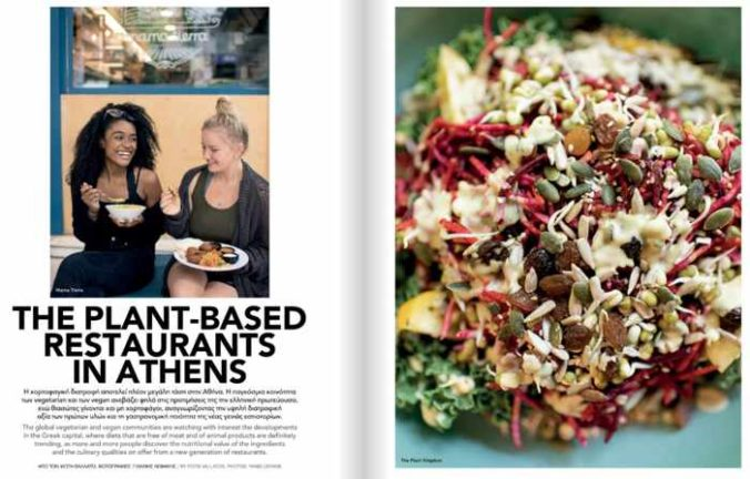 Screenshot of Aegean Airlines Blue Magazine Issue 80 article about plant based restaurants in Athens