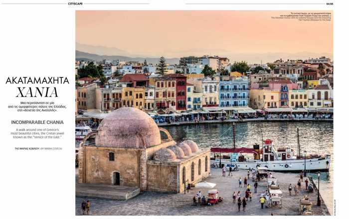 Screenshot of Incomparable Chania article from Minoan Wave magazine Summer 2019 Spring 2020 edition