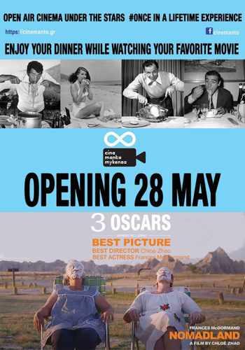 Cine Manto Mykonos outdoor cinema
