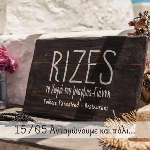 Rizes Folklore Farmstead on Mykonos opening announcement