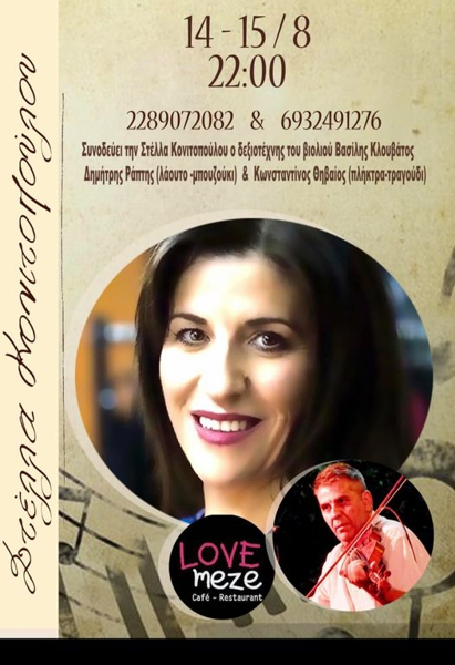 August 14 and 15 2021 Lovemeze restaurant Mykonos presents singer Stella Konitopoulou