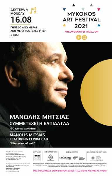 August 15 2021 Mykonos Art Festival presents Manolis Mitsias Fifty years of gold concert featuring Elpida Gad