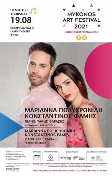 August 19 2021 Mykonos Art Festival live concert by singers Marianna Polychronidis and Constantine Famis