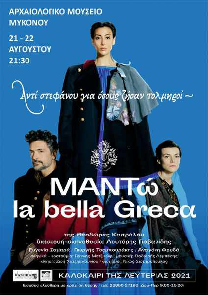 August 21 & 22 special performance of Manto La Bella Greka at Mykonos Archaeological Museum