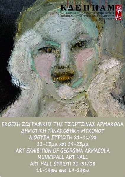 August 21 to 31 2021 Mykonos Municipal Art Gallery exhibition of works by Georgina Armacola