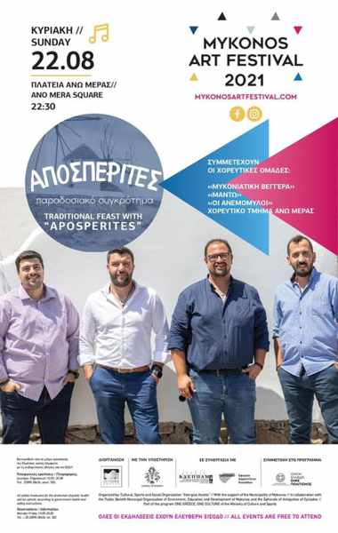 August 22 2021 Mykonos Art Festival presents Traditional Feast with the music group Aposperites