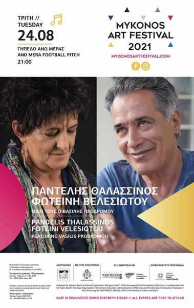 August 24 2021 Mykonos Art Festival concert featuring Pandelis Thalassinos Foteini Velesiotou and Vasilis Prodromou