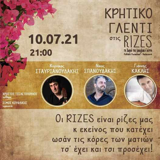 Traditional Greek feast and party at Rizes Folklore Farmstead