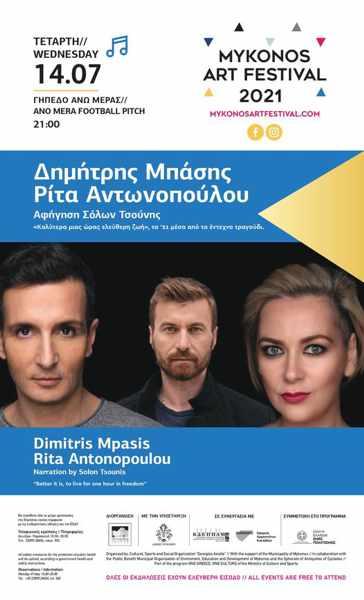 Mykonos ARts Festival 2021 live concert