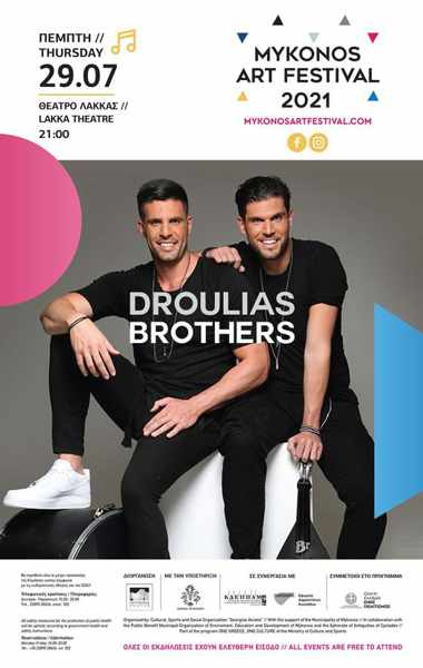 July 29 2021 Mykonos Art Festival concert featuring the Droulias Brothers