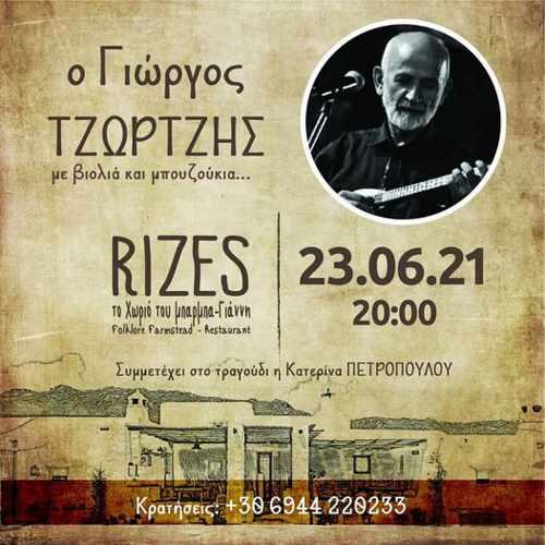Rizes Folklore Farmstead Mykonos live music event