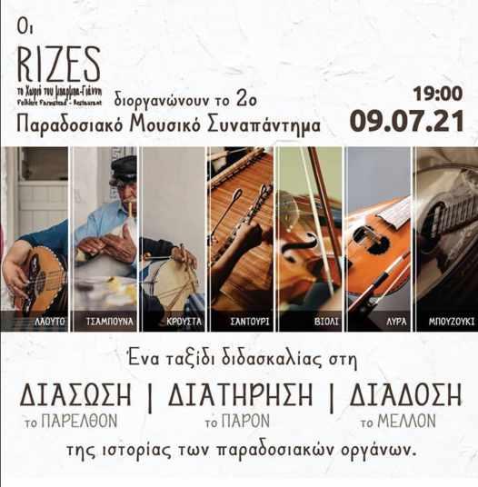 Traditonal Greek music event at Rizes Folklore Farmstead on Mykonos