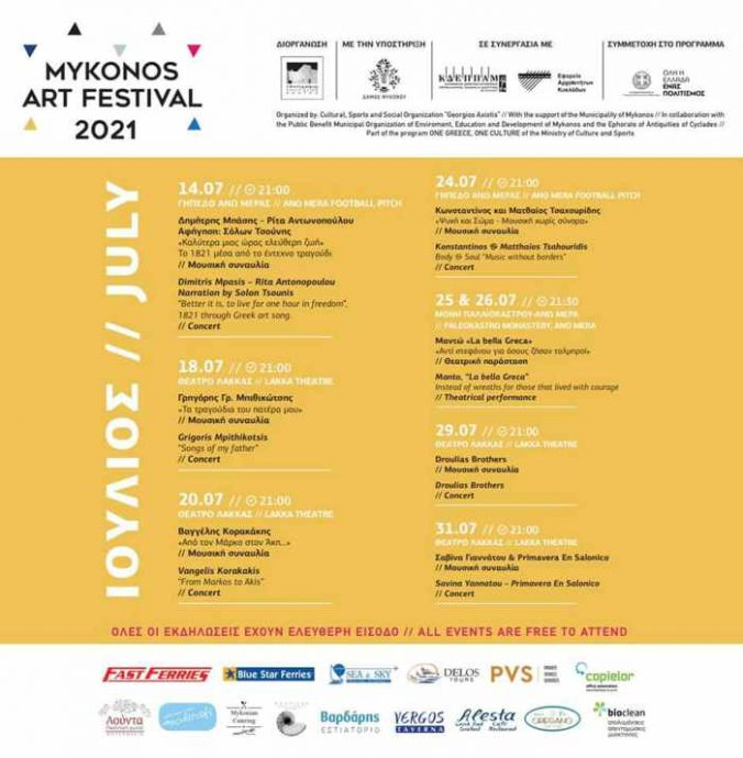 Mykonos Art Festival 2021 program of events for July