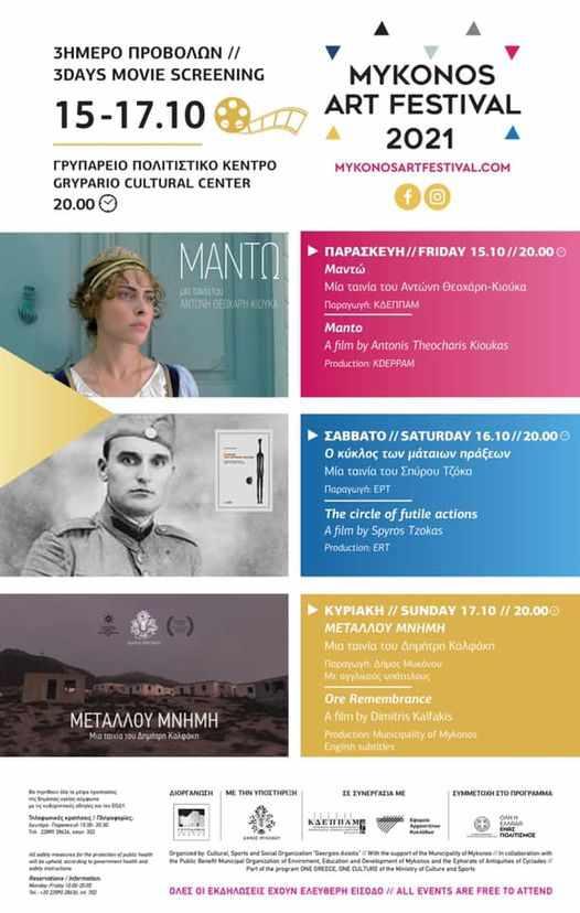 October 15 to 17 2021 Mykonos Art Festival events