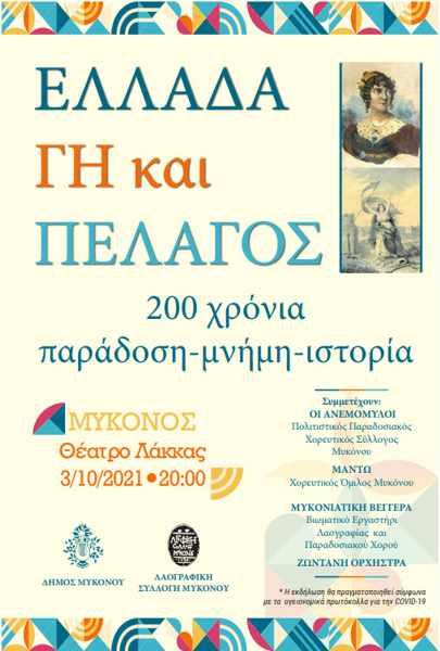 October 3 2021 Ελλάδα Γη και Πέλαγος music and dance event on Mykonos