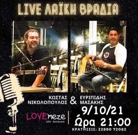October 9 2021 Lovemeze Mykonos presents live Greek music entertainment
