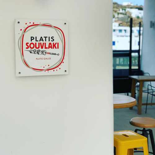 Platis Souvlaki shop at Platis Gialos Mykonos