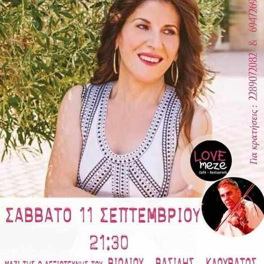 September 11 2021 live Greek music entertainment at Lovemeze restaurant on Mykonos