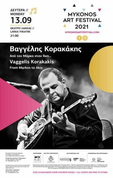 September 13 2021 Mykonos ARt Festival presents a concert by Vangelis Korakakis
