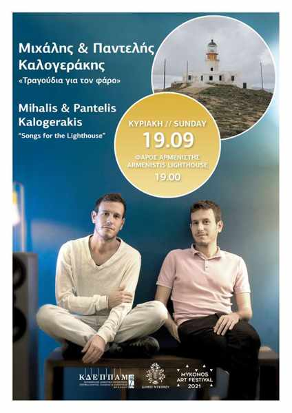 September 19 2021 Mykonos Art Festival presents a music performance by Michael and Pantelis Kalogerakis
