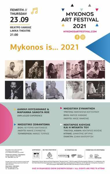 September 23 2021 Mykonos Art Festival presents the local musicians concert Mykonos is 2021