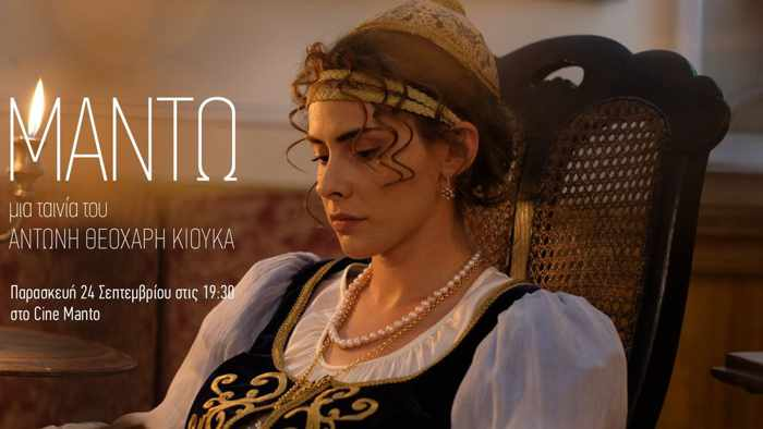 September 24 2021 promotiional image for the premiere of the movie Manto at Cine Manto Mykonos