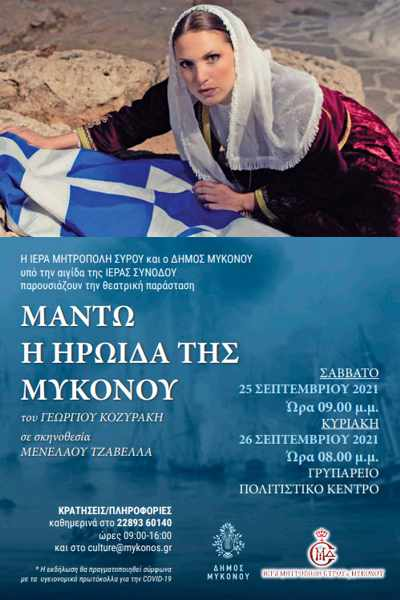 September 25 and 26 2021 theatrical performance on Mykonos of Manto the Hero of Mykonos