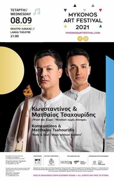 September 8 2021 Mykonos Art Festival concert by Konstantinos & Matthaios Tsahouridis