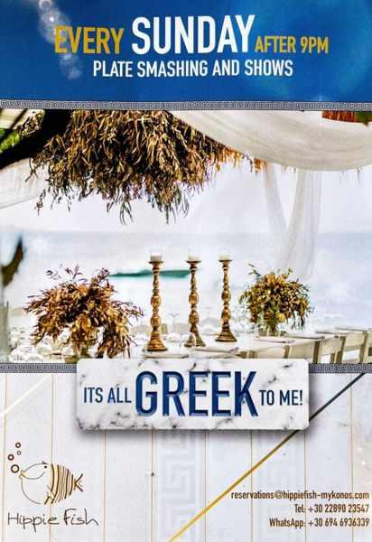 Hippie Fish Mykonos Sunday Greek parties
