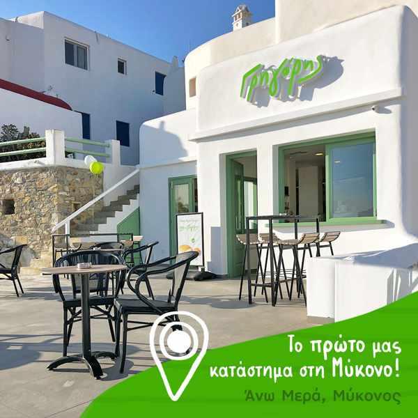 Grigorys cafe in Ano Mera Mykonos